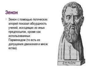 Зенон Зенон с помощьюлогических апорийпоказал абсурдность учений, исходящих