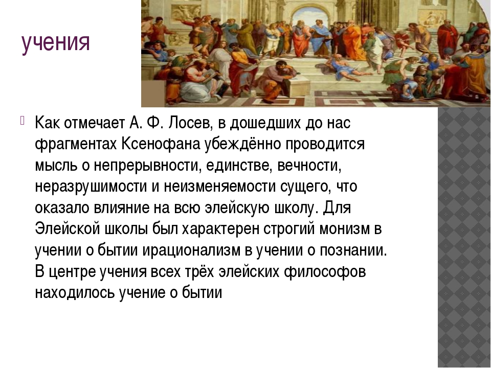 учения Как отмечает А. Ф. Лосев, в дошедших до нас фрагментах Ксенофана убежд...