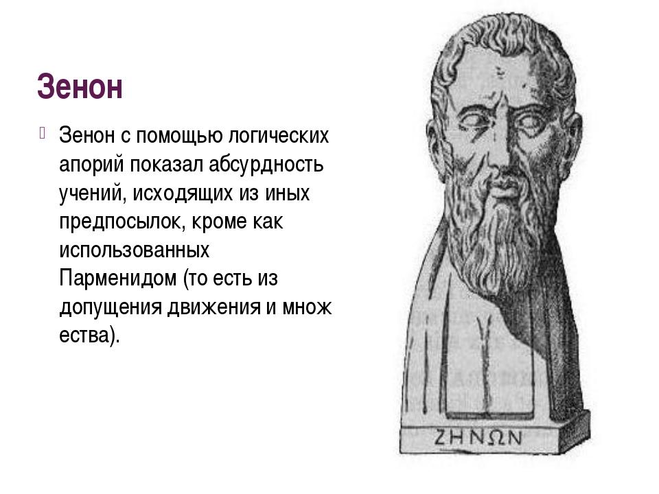 Зенон Зенон с помощьюлогических апорийпоказал абсурдность учений, исходящих...