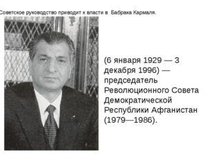 Советское руководство приводит к власти в Бабрака Кармаля. Бабра́к Карма́ль (