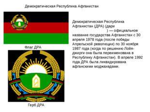 Демократическая Республика Афганистан Демократическая Республика Афганистан (