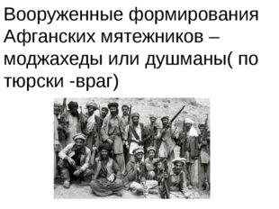 Вооруженные формирования Афганских мятежников – моджахеды или душманы( по тюр