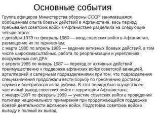 Основные события Группа офицеров Министерства обороны СССР, занимавшаяся обоб