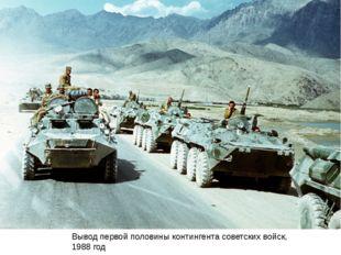 Вывод первой половины контингента советских войск, 1988 год