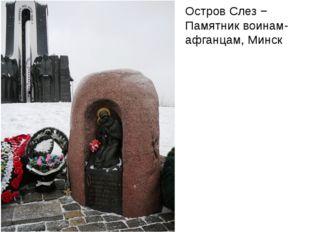 Остров Слез − Памятник воинам-афганцам, Минск