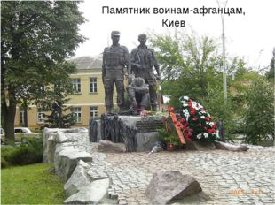Памятник воинам-афганцам, Киев