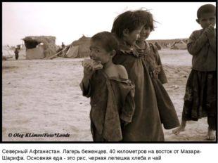Северный Афганистан. Лагерь беженцев. 40 километров на восток от Мазари-Шариф