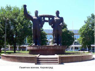 Памятник воинам, Кировоград