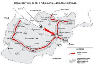 Ввод советских войск в Афганистан, декабрь 1979 года.
