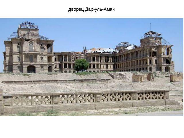 дворец Дар-уль-Аман