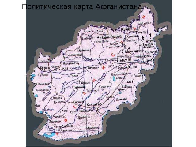 Политическая карта Афганистана