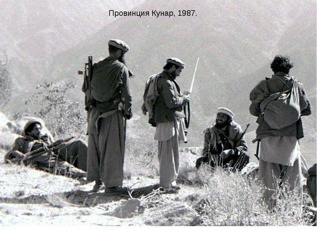 Провинция Кунар, 1987.