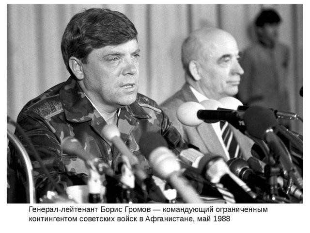 Генерал-лейтенант Борис Громов — командующий ограниченным контингентом советс...