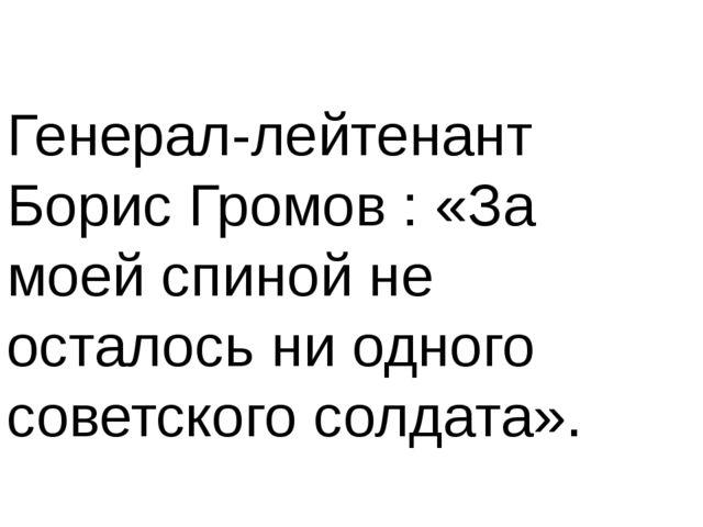 Генерал-лейтенант Борис Громов : «За моей спиной не осталось ни одного советс...