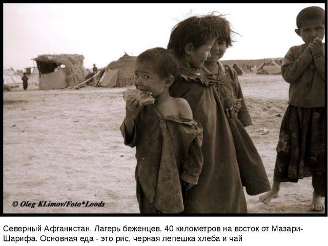 Северный Афганистан. Лагерь беженцев. 40 километров на восток от Мазари-Шариф...