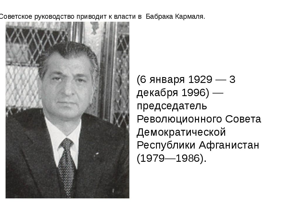 Советское руководство приводит к власти в Бабрака Кармаля. Бабра́к Карма́ль (...