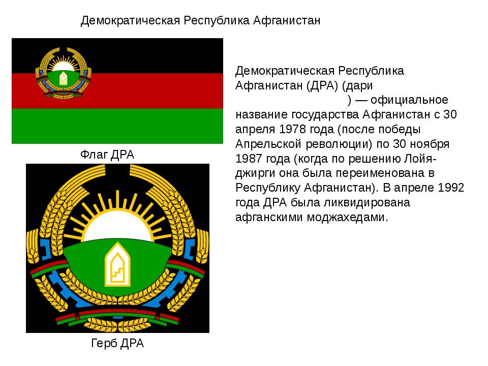 Демократическая Республика Афганистан Демократическая Республика Афганистан (...