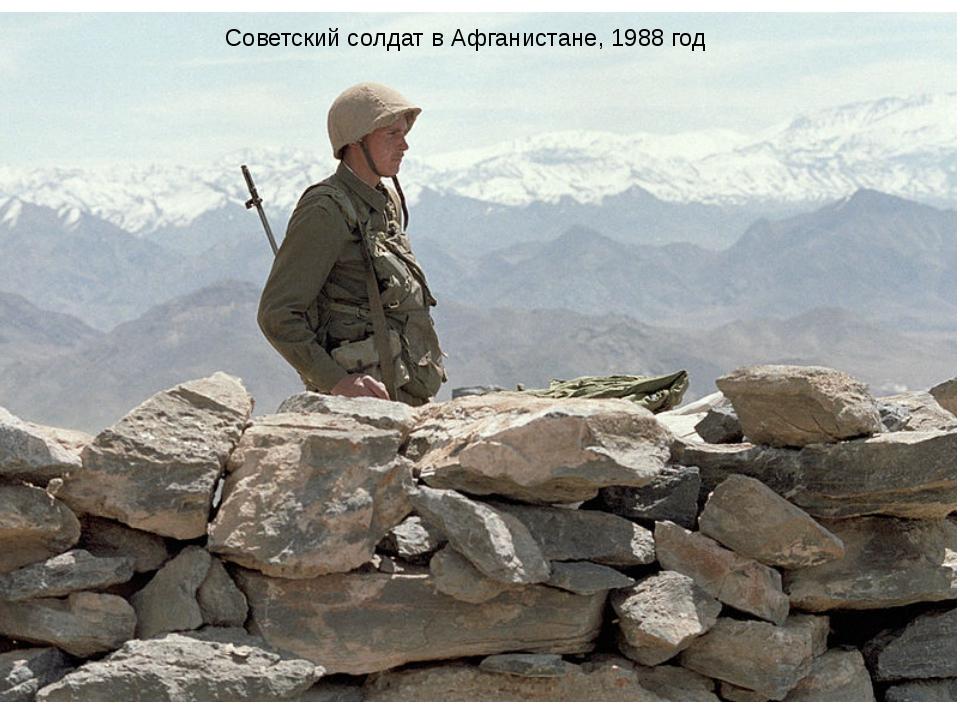 Советский солдат в Афганистане, 1988 год