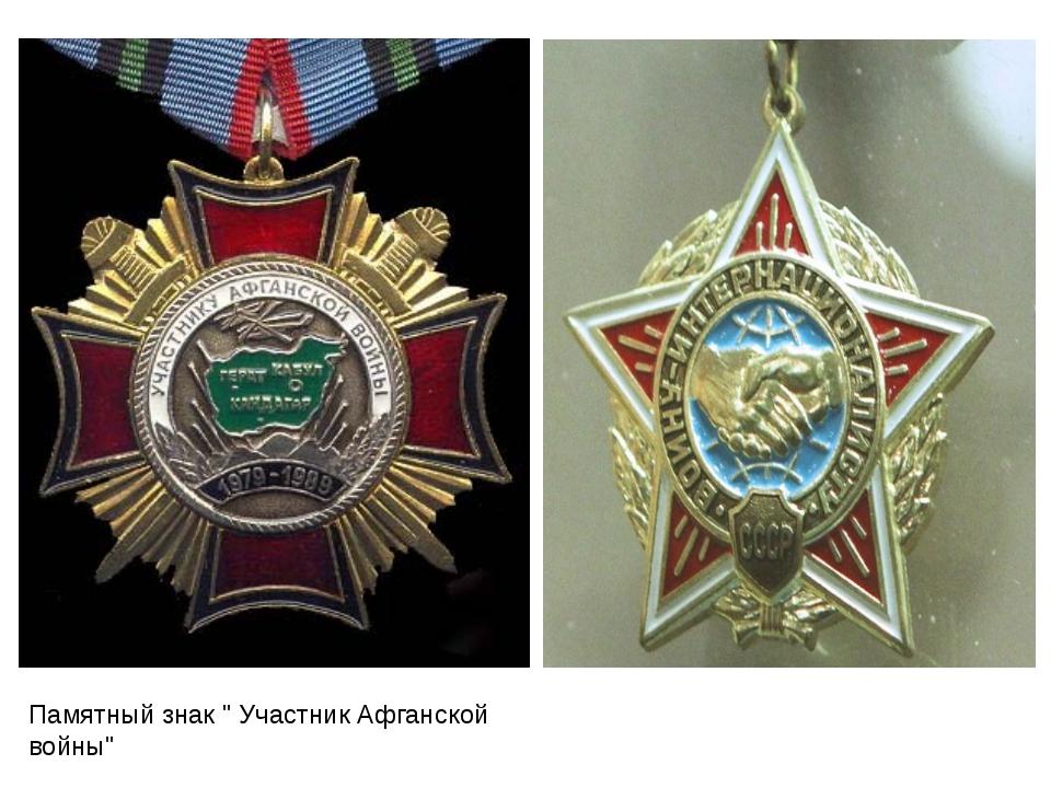 "Памятный знак "" Участник Афганской войны"""