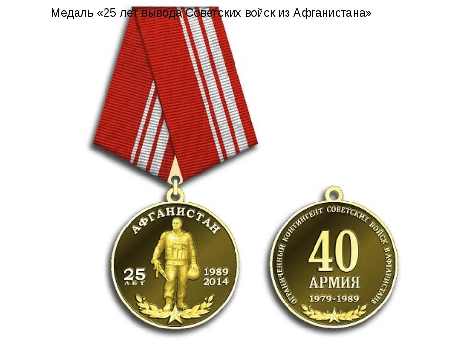 Медаль «25 лет вывода Советских войск из Афганистана»