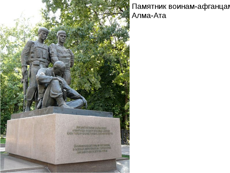 Памятник воинам-афганцам, Алма-Ата