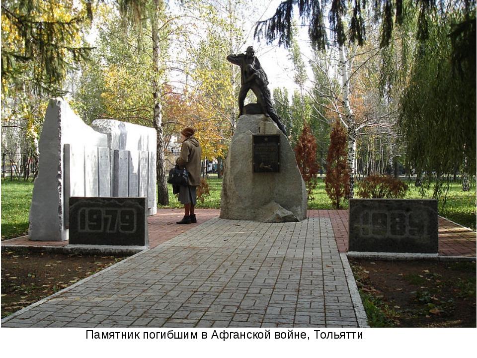 Памятник погибшим в Афганской войне, Тольятти