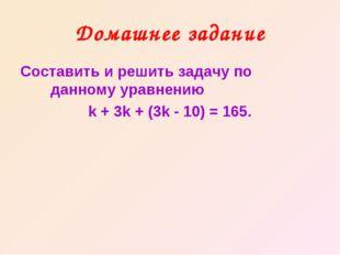 Домашнее задание Составить и решить задачу по данному уравнению k + 3k + (3k