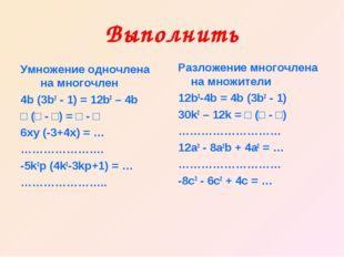 Выполнить Умножение одночлена на многочлен 4b (3b2 - 1) = 12b3 – 4b □ (□ - □)