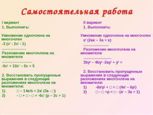 Самостоятельная работа I вариант 1. Выполнить: Умножение одночлена на многочл