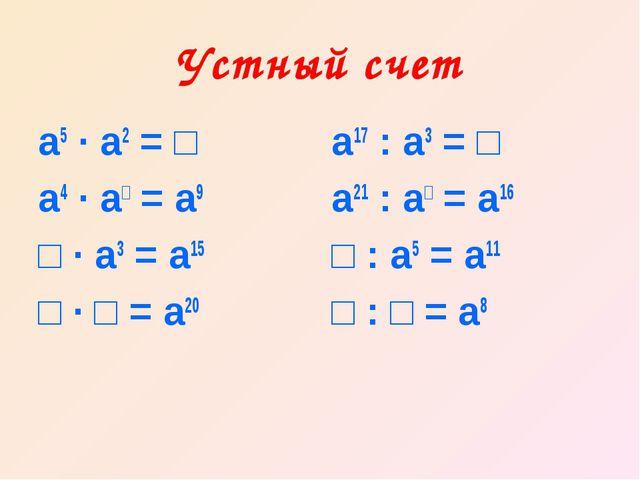 Устный счет а5 ∙ а2 = □ а4 ∙ а□ = а9 □ ∙ а3 = а15 □ ∙ □ = а20 а17 : а3 = □ а2...