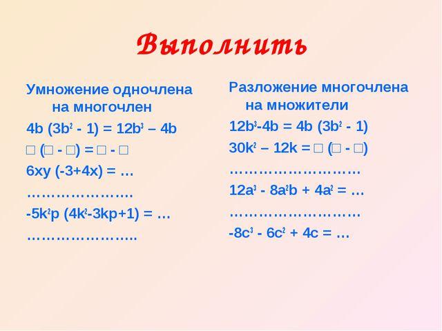 Выполнить Умножение одночлена на многочлен 4b (3b2 - 1) = 12b3 – 4b □ (□ - □)...