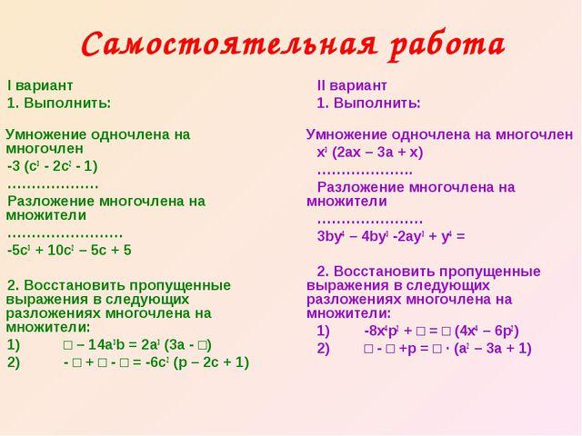 Самостоятельная работа I вариант 1. Выполнить: Умножение одночлена на многочл...
