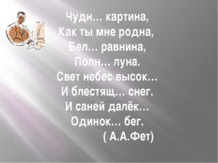 Чудн… картина, Как ты мне родна, Бел… равнина, Полн… луна. Свет небес высок…