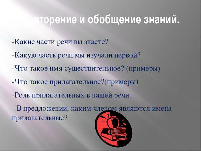 Повторение и обобщение знаний. -Какие части речи вы знаете? -Какую часть речи...