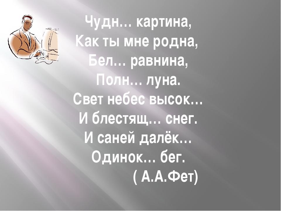 Чудн… картина, Как ты мне родна, Бел… равнина, Полн… луна. Свет небес высок…...