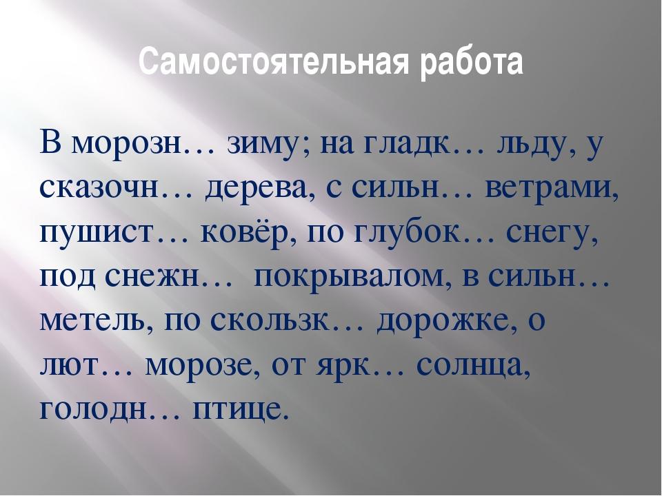 Самостоятельная работа В морозн… зиму; на гладк… льду, у сказочн… дерева, с с...