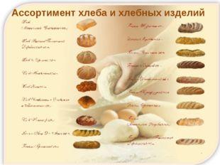 Ассортимент хлеба и хлебных изделий