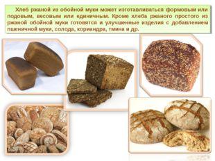 Хлеб ржаной из обойной муки может изготавливаться формовым или подовым, весов