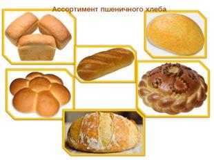 Ассортимент пшеничного хлеба