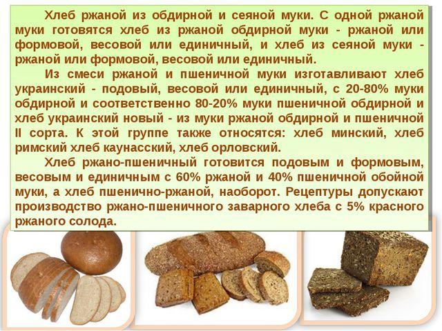 Хлеб ржаной из обдирной и сеяной муки. С одной ржаной муки готовятся хлеб из...