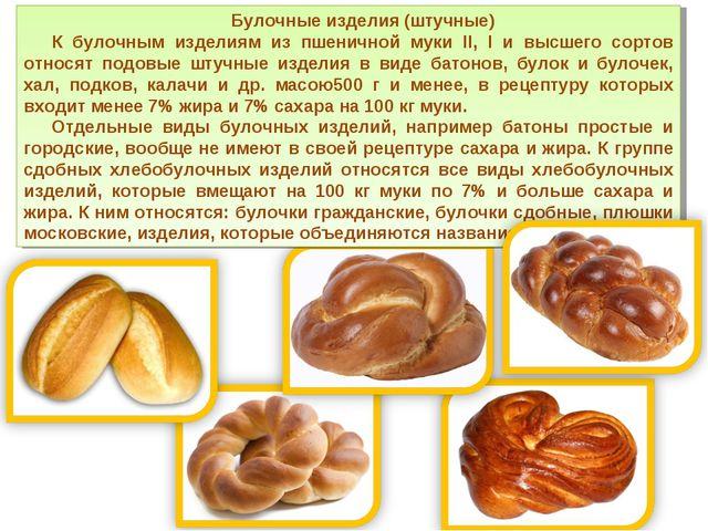 Булочные изделия (штучные) К булочным изделиям из пшеничной муки II, I и высш...