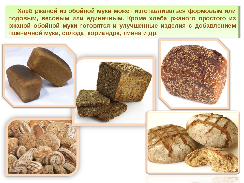 Хлеб ржаной из обойной муки может изготавливаться формовым или подовым, весов...