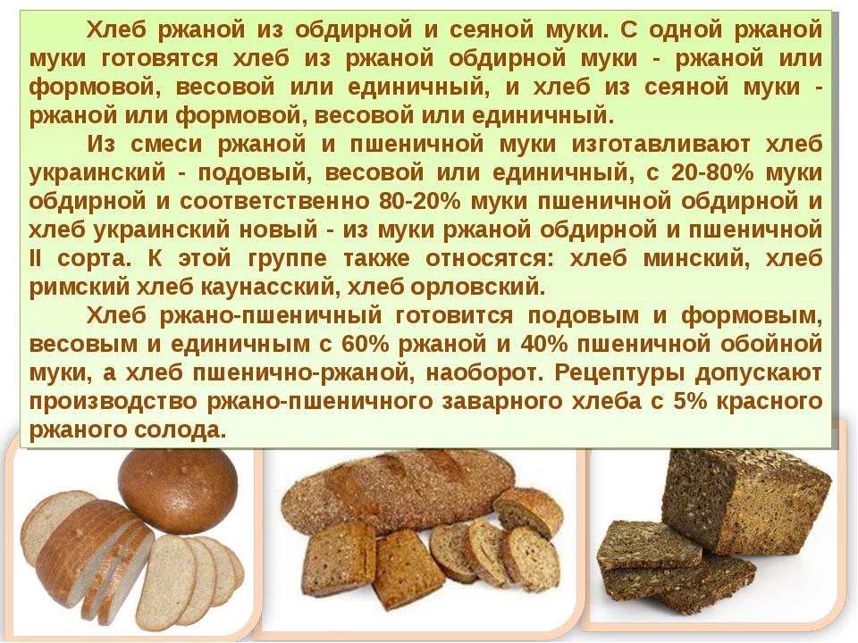 Мука ржаная обойная хлеба