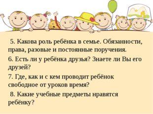 5. Какова роль ребёнка в семье. Обязанности, права, разовые и постоянные пор