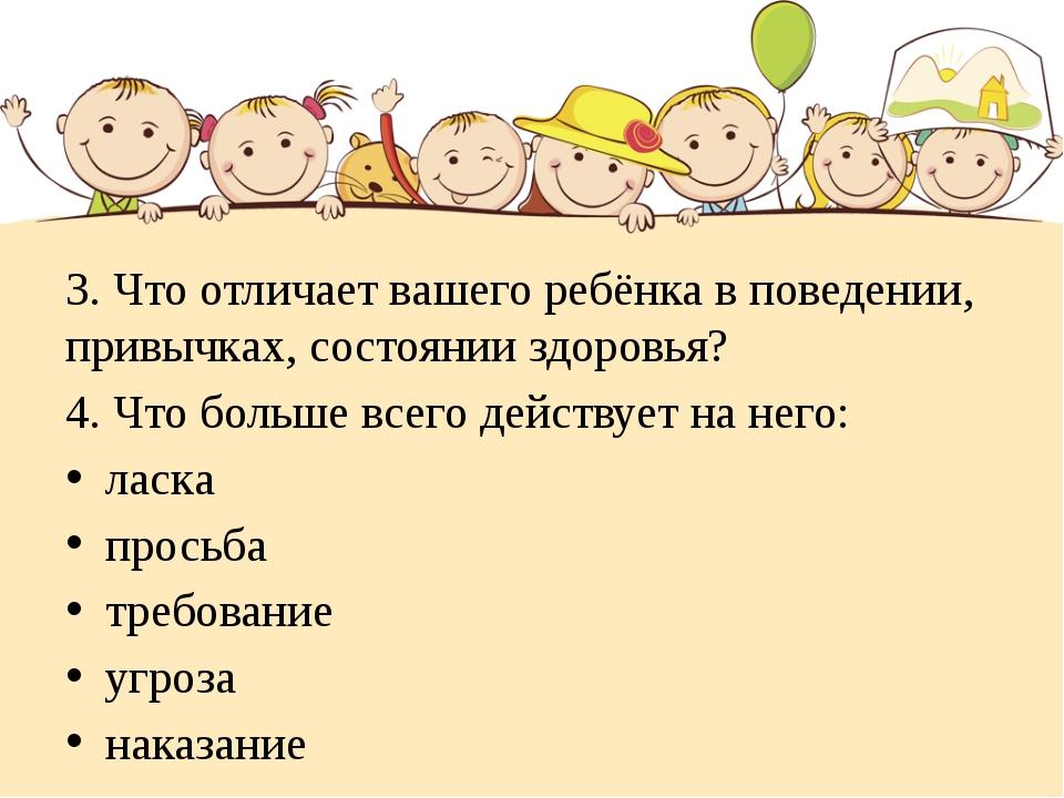 3. Что отличает вашего ребёнка в поведении, привычках, состоянии здоровья? 4...