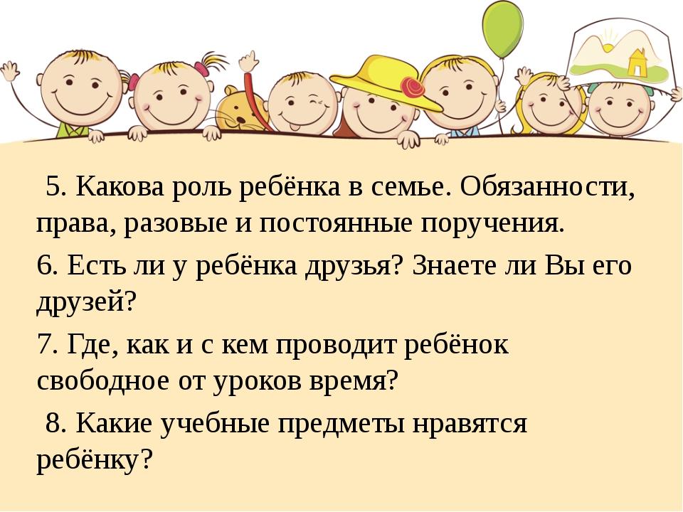 5. Какова роль ребёнка в семье. Обязанности, права, разовые и постоянные пор...