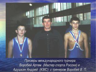 Призеры международного турнира Воробей Артем (Мастер спорта России) и Адушкин