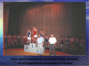 Наш представитель на пьедестале почета международного турнира в г.Анапе