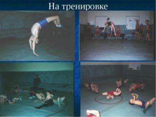 На тренировке