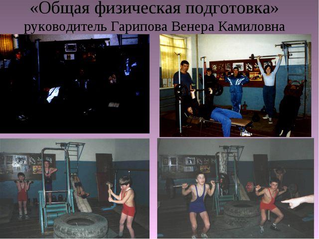 «Общая физическая подготовка» руководитель Гарипова Венера Камиловна